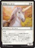 忠実なユニコーン/Loyal Unicorn (C18)