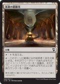 英雄の鍛錬所/Forge of Heroes (C18)