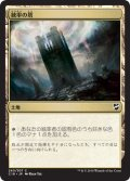 統率の塔/Command Tower (C18)