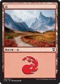 山/Mountain【Ver.2】(C18)