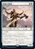 青銅の守護者/Bronze Guardian (C21)