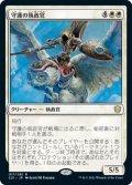 守護の執政官/Guardian Archon (C21)