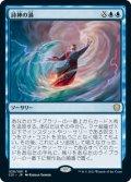 詩神の渦/Muse Vortex (C21)