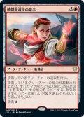 戦闘魔道士の篭手/Battlemage's Bracers (C21)