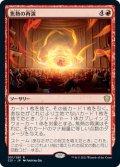 焦熱の再演/Fiery Encore (C21)