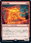 業火の課題/Inferno Project (C21)