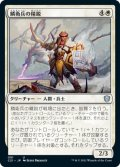鱗衛兵の精鋭/Elite Scaleguard (C21)