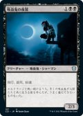 吸血鬼の夜鷲/Vampire Nighthawk (C21)