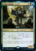 大蛇の大魔導師、かせ斗/Kaseto, Orochi Archmage (C21)