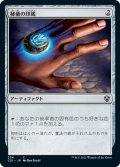 秘儀の印鑑/Arcane Signet (C21)