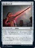 血に飢えた刃/Bloodthirsty Blade (C21)
