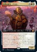 古代の証人、アリボー/Alibou, Ancient Witness (C21)【拡張アート版】