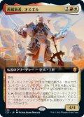 再構築者、オスギル/Osgir, the Reconstructor (C21)【拡張アート版】