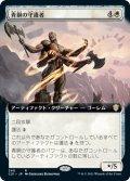 青銅の守護者/Bronze Guardian (C21)【拡張アート版】