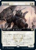 戦闘書家/Combat Calligrapher (C21)【拡張アート版】