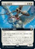 守護の執政官/Guardian Archon (C21)【拡張アート版】