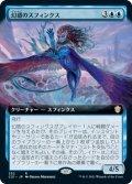 幻惑のスフィンクス/Dazzling Sphinx (C21)【拡張アート版】