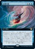 詩神の渦/Muse Vortex (C21)【拡張アート版】