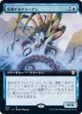 産卵するクラーケン/Spawning Kraken (C21)【拡張アート版】