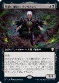 暗影の召喚士、ティヴァシュ/Tivash, Gloom Summoner (C21)【拡張アート版】