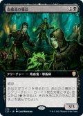 血魔道の集会/Veinwitch Coven (C21)【拡張アート版】