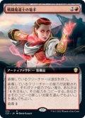 戦闘魔道士の篭手/Battlemage's Bracers (C21)【拡張アート版】
