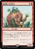 村背負いの大巨人/Hamletback Goliath (CN2)《Foil》
