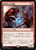 護符破りの小悪魔/Charmbreaker Devils (CN2)《Foil》