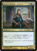 トレストの密偵長、エドリック/Edric, Spymaster of Trest (CNS)《Foil》