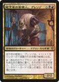 地下牢の管理人、グレンゾ/Grenzo, Dungeon Warden (CNS)《Foil》