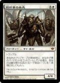 鏡印章の兵長/Mirror-Sigil Sergeant (CON)《Foil》