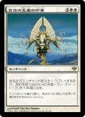 空位の玉座の印章/Sigil of the Empty Throne (CON)《Foil》