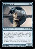 練達の変成者/Master Transmuter (CON)