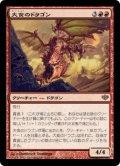 大食のドラゴン/Voracious Dragon (CON)