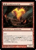 世界心のフェニックス/Worldheart Phoenix (CON)