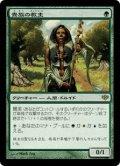 貴族の教主/Noble Hierarch (CON)