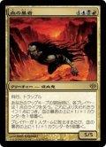 血の暴君/Blood Tyrant (CON)