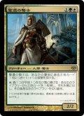 聖遺の騎士/Knight of the Reliquary (CON)《Foil》
