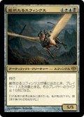 厳然たるスフィンクス/Magister Sphinx (CON)《Foil》