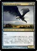 スフィンクスの召喚士/Sphinx Summoner (CON)
