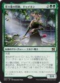 光り葉の将帥、ドゥイネン/Dwynen, Gilt-Leaf Daen (DDU)
