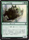 クローサの大牙獣/Krosan Tusker (DDU)