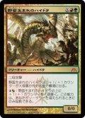 野蛮生まれのハイドラ/Savageborn Hydra (DGM)《Foil》