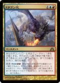 ドラゴン化/Dragonshift (DGM)《Foil》