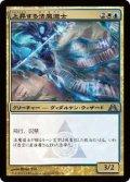 上昇する法魔道士/Ascended Lawmage (DGM)《Foil》