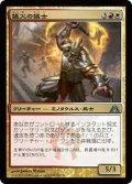 猛火の猛士/Blaze Commando (DGM)《Foil》