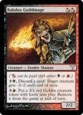 ラクドスのギルド魔道士/Rakdos Guildmage(DIS)《Foil》