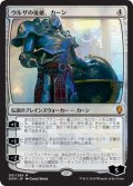 ウルザの後継、カーン/Karn, Scion of Urza (DOM)《Foil》