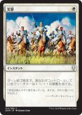 突撃/Charge (DOM)