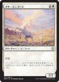 メサ・ユニコーン/Mesa Unicorn (DOM)